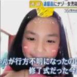 【ワロタ】 グッディ!、女児殺害ニュース中に不謹慎な効果音連発 …動画あり