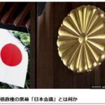 【ヤバイ】 森友学園で話題の「日本会議」、安倍政権内で最大勢力か そして安倍政権が目指すのは憲法改正…あっ…