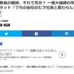 一橋大の講師(年収634万円)、香港の大学から1600万円でオファーがきたので移籍 「日本安すぎ」とツイッター騒然