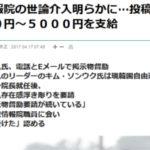 「政権を擁護」 「反対勢力をデマで批判」 ネット工作を国が保守団体に外注、投稿1件2500円~5000円…. 韓国