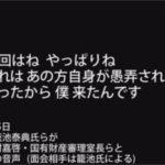籠池氏×財務省 録音テープ 朝日新聞web版