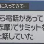 【インサイダーの疑い】 安倍昭恵さん、籠池婦人にサミットの場所を発表前にリークしていたwwwwwwwwww【訂正あり】