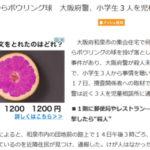 【大阪】 団地上階からボウリングの球を落とした小学生3名を書類送検