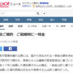 は?】 眞子様「結婚します」 日本政府「おめでとう!お祝いに1億円税金から差し上げます!」