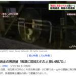 【京浜東北線・川口駅】 線路逃走の男逮捕、車内で飲み物が女性にかかるトラブル。「痴漢に間違われたと思いパニックになって逃げた」
