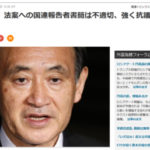 オリンピック開催の為に「共謀罪」が必要と言っていたのに、国連関係者から「共謀罪は人権侵害の恐れ」と懸念の書簡が届く→ 日本政府は強く抗議