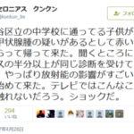 【真偽不明】 ツイッター「世田谷区立中の健康診断で甲状腺腫の疑いがあると赤い紙。クラスの半分以上が同じ診断」