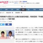 【週刊新潮】眞子さまの婚約者小室さんの父親が自殺