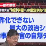 【そこまで言って委員会】 前川喜平前事務次官が通っていたとされるバーに須田慎一郎が潜入捜査「実はこの店は内偵中で事件化されたら」