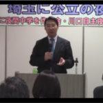 【ただの聖人君子】 前川喜平前事務次官、教育や貧困問題が日本の一番の問題と捉え夜間中学設置に奔走していた….講演動画あり