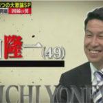 【橋下×羽鳥】 新潟県の米山知事、橋下に「何処のネトウヨですか」wwwww