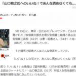 【(笑)】 昭恵さん「山口敬之氏へのいいね!であんな責めなくても…」 安倍首相「まぁ昭恵もね、悪名は無名に勝るっていうしね(笑い)」