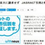 JASRAC「京大のは引用です」 著作権料請求しない方針