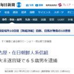 【ネトウヨ悲報】 無職(65)が朝鮮系銀行に放火、「慰安婦問題で韓国に悪いイメージ」→ しかし銀行は北朝鮮系wwwww