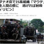 ネトウヨさん 「フィリピンのミンダナオ島がISに占拠されたが、日本で全く報道されない不思議」 (添付映像は NHK)