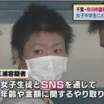 【自民党会派】 千葉・市川市議の三浦一成容疑者(28) 13歳の女子中学生にわいせつ行為をした疑いで逮捕 自宅からわいせつDVDも