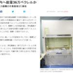 【茨城大洗・被曝事故】 肺で2万2千ベクレル、身体全体では36万ベクレルと推計される
