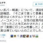【そこまで言って委員会】 「前川さんがホテルに女の子と行った」と思わせる放送内容だったが、実際には「売春した」等の具体的な証言は得られて無い模様