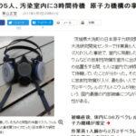 【茨城大洗・被曝事故】 被曝した5人、汚染室内で3時間待機させられていた…… 放射性物質の飛散防止処置のため