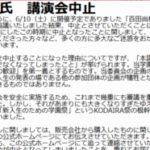 一橋大学、百田尚樹の講演会中止