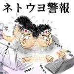 3年前ネトウヨ「中国嫌い!!!韓国嫌い!!!!」→ 最近のネトウヨ「中国好き!!韓国嫌い!!!」