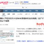 【またデマか】 「韓国人や在日の方々はNHK受信料を全員免除」とNHK子会社の元職員を名乗る人物がツイート…. NHKに問い合わせたところ否定される