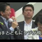 【7/1 秋葉原】 安倍首相登場→ 「帰れ」コールで演説が全く聞こえない事態wwwwww