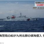 NHK「中国海警局の船が領海侵入!九州北部初!」→ ネトウヨ「うおおおお!」……. 海上保安部「領海侵犯ではない」、菅官房長官「事前に通行すると連絡があった」