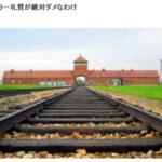 「ナチス賛美がいけない理由」をドイツ人が語る。ネトウヨにもわかりやすいと評判