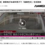 【福岡】男子中学生、竹藪に連れ込まれ強制性交される….41歳(男)逮捕