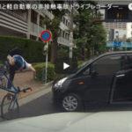 この自転車と車の動画どっちが悪いんだ?🤔