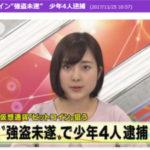 【東京】港区のホテルの一室で会社員(26)から仮想通貨(1億円相当)を強盗未遂、福岡の少年4人を逮捕