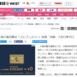 大阪の集団暴走「イレブンスリー」国道〝封鎖〟で走行車ゼロ 岸和田市