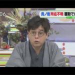 【日馬富士暴行事件】立川志らく「一生懸命、被害者を悪くしようとしている」