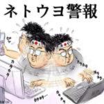 【悲報】ネトウヨさん、運営板でなんJを監視して工作していた・・・