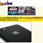 Appleさん、性能を意図的に落とした問題で約113兆円の支払いを求められる