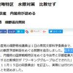 【加計問題】 内閣府「京都産業大学は今治市と比べて水際対策が不十分、とワーキンググループで検討された」→ 実際は京産大に聞いてすらなかった