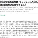 【姉妹都市解消】ナチス批判をしても誰も現代ドイツ批判とは受け取らないのに、戦前日本批判を現代日本批判と受け取るネトウヨ ….シカゴ大教授の的確な指摘
