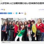 【ネトウヨ憤死w】「あまり豊かじゃないけど、日本て、いい国よね」…中国人旅行客の本音
