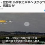 【沖縄】米軍ヘリから7.7キロ相当の窓が落下、体育の授業中だった児童1人が軽傷 …普天間基地横の小学校
