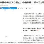 化粧品大手のPOLA、中国人お断りの張り紙をした代理店を営業停止→ 契約解除