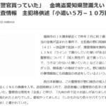 【金塊強奪犯】「金で警官買っていた」「小遣い5万~10万円」主犯格供述 ….愛知県警内に協力者か