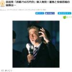 朝日新聞が「事実と反する」と抗議している書籍を、自民党が約5000部購入し自党の国会議員と全国の支部に配る