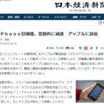 【集団訴訟に発展か】アップル、アップデートにより意図的に動作速度を抑えていた事を認める… iphone6が遅くなり7に変えた人などが提訴