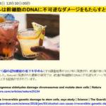 【悲報】アルコール、身体にメチャクチャ有害だった。代謝産物が幹細胞を傷つけ癌リスクが上昇