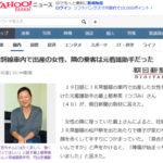 【幸運】JR常磐線車内で出産の女性、隣の乗客は元看護助手(5人の子持ち)だった