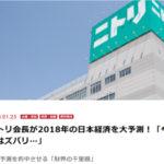【悲報】ニトリ会長「国内主要産業ほとんどが不景気。日本は深刻な消費不況に陥ってる」