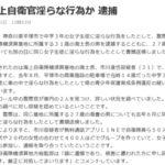 【平塚】海上自衛官2人が中学3年女子(14才)に淫らな行為で逮捕…. 自衛隊員ら50人程と10代や20代の女性の計400人程でLINEグループ作り連絡取り合う