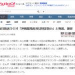 【大阪】毎日放送ラジオ近藤光史さん「沖縄の基地反対運動は大部分が特定勢力から送り込まれている」→ 社長が謝罪「本人に沖縄取材させる方向」