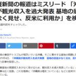 産経新聞「沖縄県が観光収入を過大発表して基地反対運動に利用」 ←BuzzFeedが検証し論破、質問するも産経はノーコメント